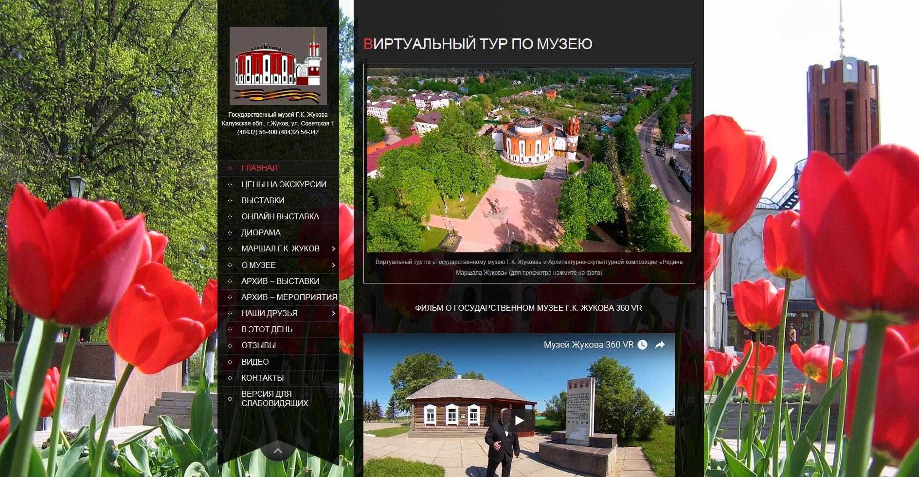 По музею Маршала Победы теперь можно совершить виртуальный тур