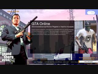 Начало Карьеры гангстера в GTA 5 Онлайн. Стрим #2. ГО 100 ПОДПИСОК?