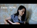 5'nizza - ВЕСНА (cover)