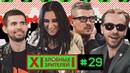 12 ЗЛОБНЫХ ЗРИТЕЛЕЙ 20 ЛЕТ MTV ВЫПУСК 29