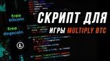 Скрипт для FreeBitcoin, FreeDogecoin, FreeLitecoin, для Multiply BTC без сливов, на предохранителе