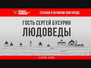 Сергей Бусурин в программе Людоведы 4.12.2018 г.