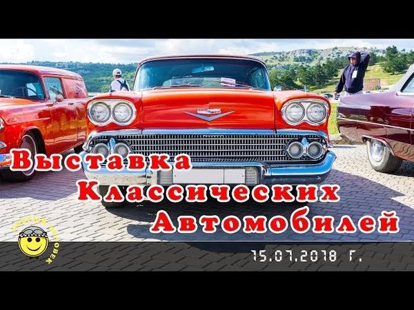 Крым. Ай-Петри. Выставка классических автомобилей !