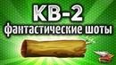 КВ-2 Р - Фантастические выстрелы и Топовые ваншоты swot-vod