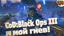CoD: Black Ops III Прохождение,Приколы,Фейлы