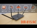 DLink Russia Обзор маршрутизатора DIR 815 AC