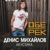 Денис Михайлов(Обе-Рек) | СПБ | 28.06.18