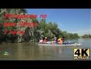 Шикарный сплав, великолепная река. Это-Лепсы! 1 часть 4к