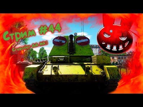 War Thunder (Стрим 44) Прокачка Crusader AA Резервы Италии!