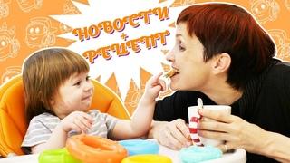 Новый рецепт для детей - Бьянка и Лепешки - Влог Маши Капуки Кануки