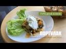 Турецкая Кухня ПОРТУЛАК SEMİZOTU тушеный с оливковым маслом Semizotu yemeği