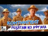 Контингент - Ребятам из Афгана. Лучшие военные песни