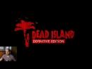 Dead Island Definitive Edition попал на остров страха 1