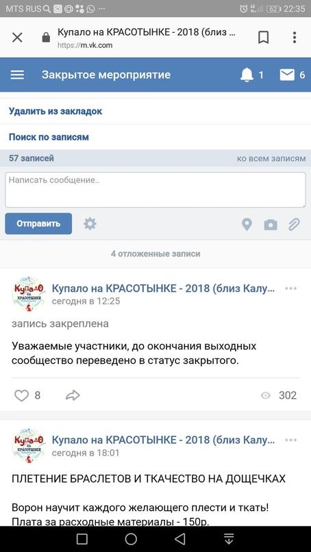 Евгения Осока | Москва
