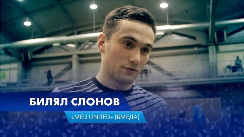Билял Слонов - Med United (ВМедА)