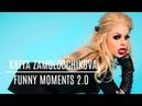 Katya Zamolodchikova Funny Moments 2 0