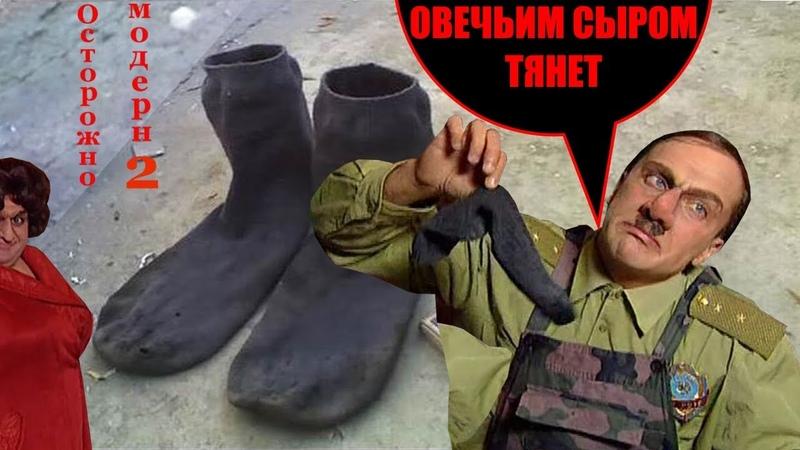 Осторожно модерн 2 Как Вася Задов носки на стол поставил или Чресла затекшие рассупоню