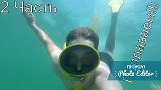 2 часть. Поездка в Алеут|Подводное плавание|Underwater swimming