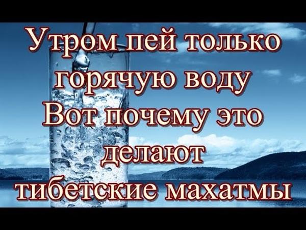 Утром пей только горячую воду Вот почему это делают тибетские махатмы