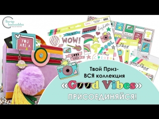 DT Scrapbumazhka 2018 Good Vibes MME автономный курс