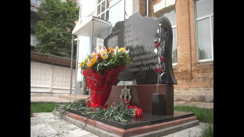 Меморіал пам'яті загиблим воїнам ВСП ЗС України