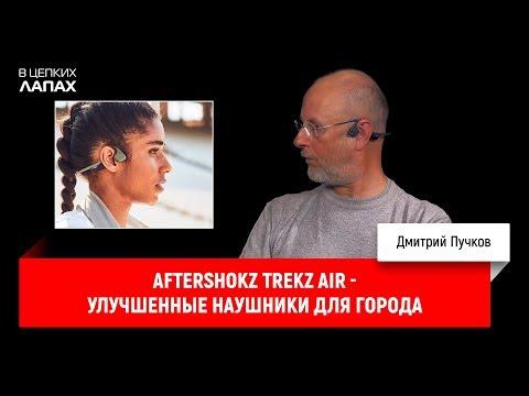 Aftershokz Trekz Air - улучшенные наушники для города
