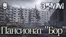 35MM [HD] 9 ~ Пансионат Бор