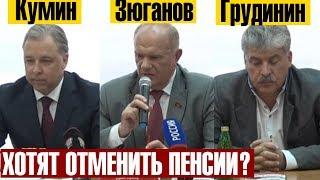 🆘 ЧТО ТВОРЯТ ЕДИНОРОССЫ ПРОBОКАЦИИ ПРАВИТЕЛЬСТВА Пресс конференция Зюганов Грудинин Кумин