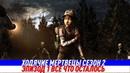 The Walking DeadХодячие МертвецыСезон 2 Эпизод 1 Всё что осталось