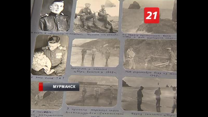 Почетный гражданин Мурманска Лев Журин о службе на Сахалине, войне с Японией и поисковой работе в Заполярье