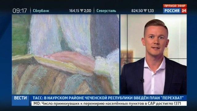 Новости на «Россия 24» • В Москве пройдет выставка