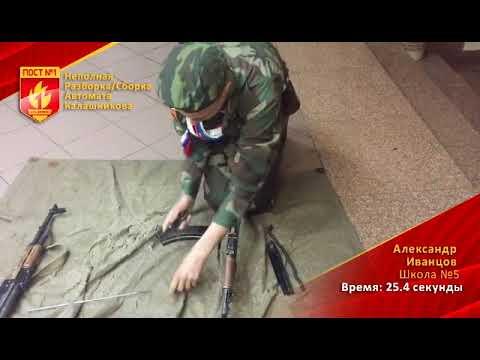 Школа №5 Иванцов Александр