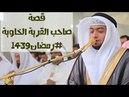 قصة صاحب القرية الخاوية أحمد النفيس رمضان1