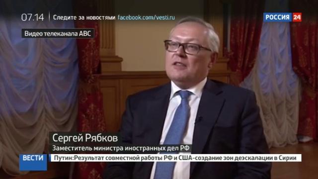 Новости на Россия 24 • Сергей Рябков если Кисляк шпион то я прима балерина Большого театра