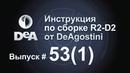 Соберите своего R2-D2. Выпуск №53/1 (инструкция по сборке)