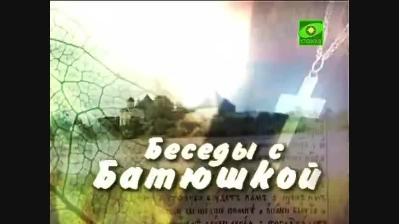 Астрология - грех против веры - протоиерей Дмитрий Смирнов