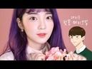 꽃놀이 인생샷을 위해! 썸남과의 데이트 벚꽃 메이크업♥ (+킴닥스가 구독자&