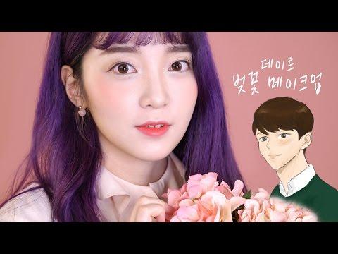 꽃놀이 인생샷을 위해! 썸남과의 데이트 벚꽃 메이크업♥ (킴닥스가 구독자