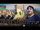 Чем питает Азербайджан своих учащихся?