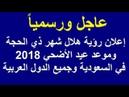 رؤية هلال ذي الحجة وموعد عيد الاضحي ووقفة ع