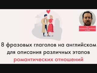 Фразовые глаголы на английском для описания романтических отношений
