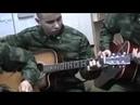 Солдаты играют на гитаре