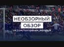 06.10.18   Необзорный обзор   «Тoттeнxэm» - «Kapдифф» 1:0
