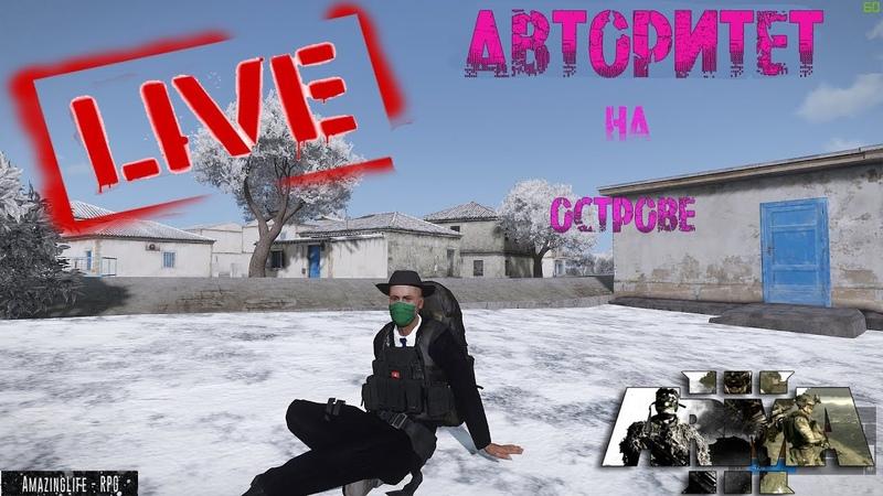 Arma 3 Altis Life AmazingRPG!Авторитет Выходит из ЗЗ!