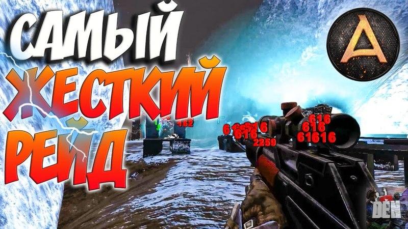 ARK Survival Evolved | САМЫЙ ЖЕСТКИЙ РЕЙД | ABSOLUTE ARK RAGNAROK