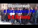 Жители Тольятти обратились к Путину Горожане возмущены действиями коммунальщиков перерасчет тепла