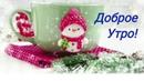 Доброго Зимнего Утра!