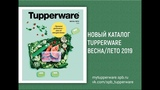 Новый Каталог Tupperware весна лето 2019