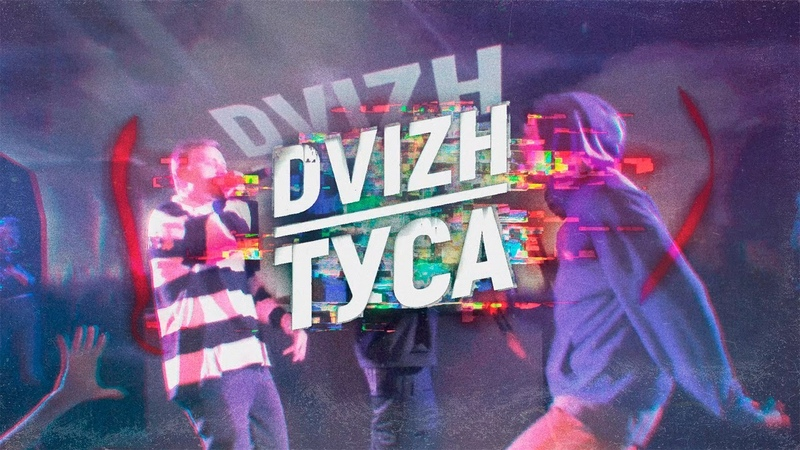 AfterParty после концерта группы ХЛЕБ l DVIZH.ТУСА l Екатеринбург