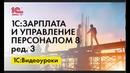 Регистрация приказа на оплату первых двух часов сверхурочной работы в 1СЗУП ред. 3